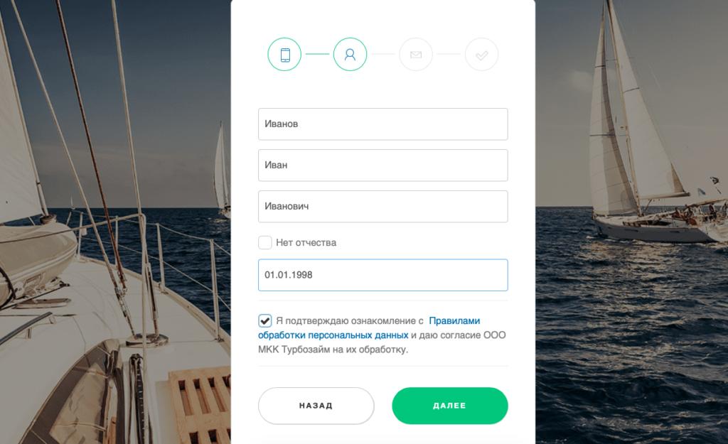 Турбозайм онлайн-заявка