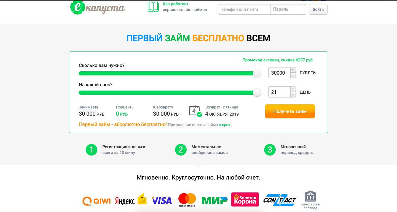 Официальный сайт eKapusta