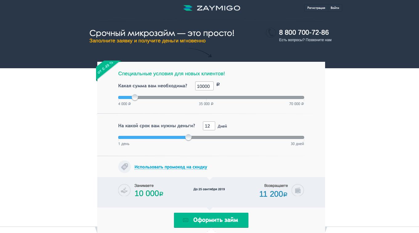 Онлайн-заявка на займ в Займиго