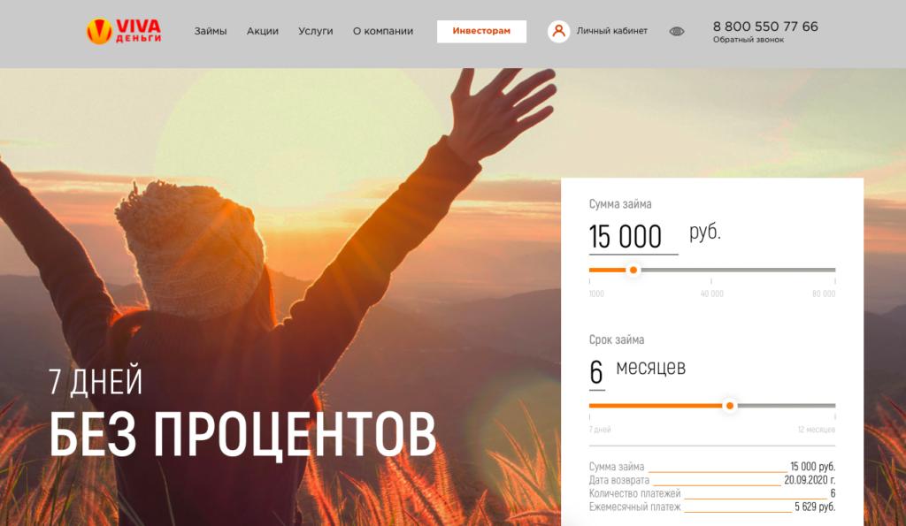 Займ в Viva Деньги в Москве